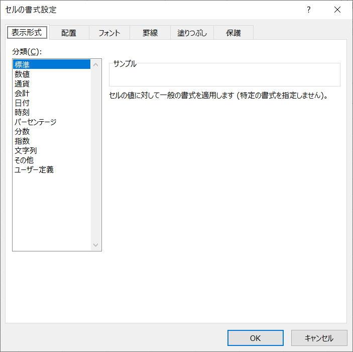 セル の 書式 設定 ショートカット Excel のショートカット キー