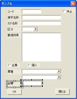 テキストボックス数値編集 excelユーザーフォーム入門