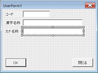 Vba ユーザー フォーム テキスト ボックス