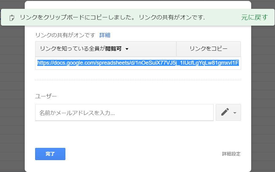 google スプレッド シート ダウンロード